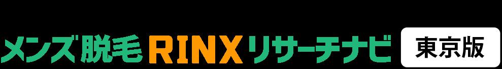 メンズ脱毛RINXリサーチ・ナビ【東京版】