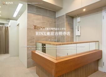 RINX(リンクス)東京吉祥寺店