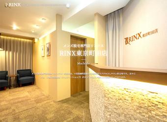 RINX(リンクス)東京町田店
