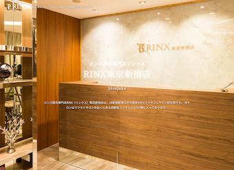 RINX(リンクス)新宿店