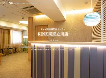 RINX(リンクス)東京立川店