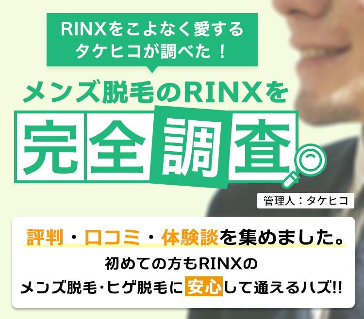 RINKをこよなく愛するタケヒコが調べた!メンズ脱毛のRINXを完全調査 評判・口コミ・体験談を集めました。初めての方もRINXのメンズ脱毛・ヒゲ脱毛に安心して通えるハズ!